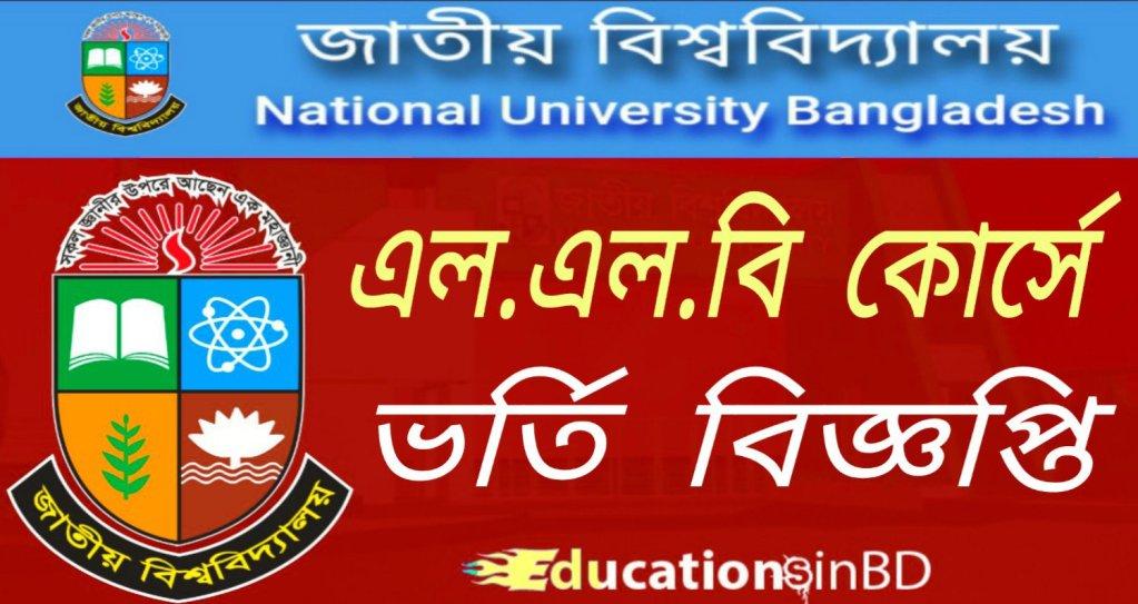 জাতীয় বিশ্ববিদ্যালয়ের এলএলবি ১ম পর্ব কোর্সে ভর্তি বিজ্ঞপ্তি 2019