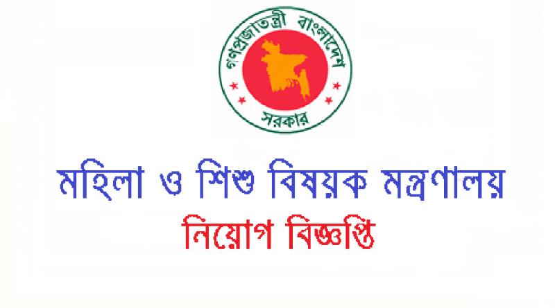 Ministry of Women and Children Affairs Job Circular Ministry of Women and Children Affairs MOWCA job circular 2018