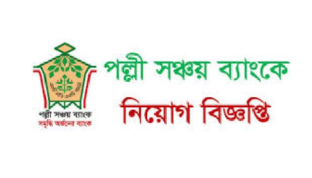 Palli Sanchay Bank Job Circular
