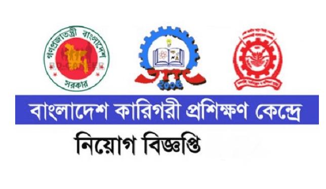 Bangladesh Technical Training Center Job Circular 2018 Bangladesh Technical Training Center Job Circular