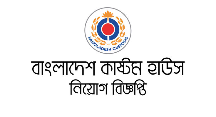 Bangladesh Custom House Job Circular