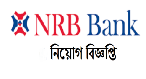 NRB Bank Job Circular 2018 update - www.nrbcommercialbank.com NRB Bank Limited Job Circular