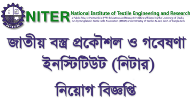 National Institute of Textile Engineering & Research (NITER) Job Circular 2018
