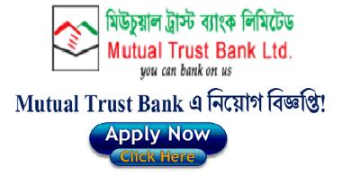 Mutual Trust Bank (MTB) Exam Date Results & Admit Mutual Trust Bank Limited Job Circular 2018