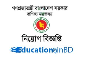 Ministry Of Commerce Job Circular 2018 apply now- www.mincom.gov.bd