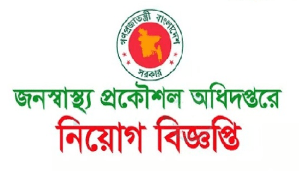 Department of Public Health Engineering DPHE Job Circular – www.dphe.gov.bd