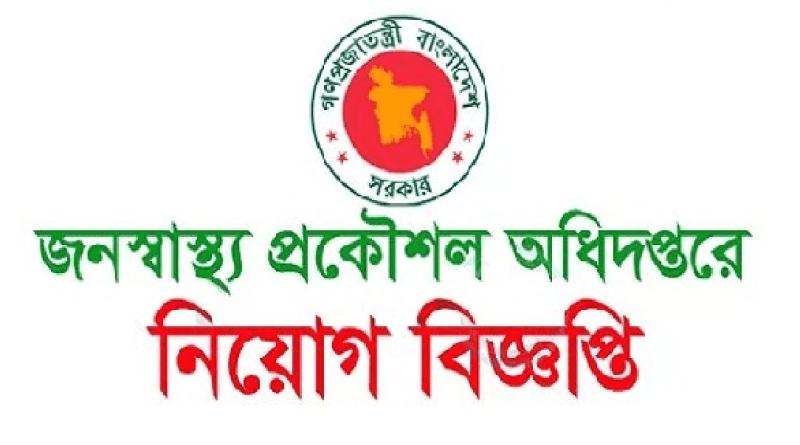 Department of Public Health Engineering DPHE Job Circular – www.dphe.gov.bd