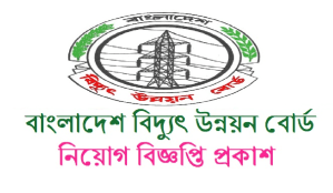 BPDB Job Circular 2018 Bangladesh Power Development Board BPDB Job circular 2018