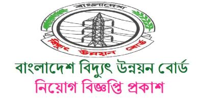 BPDB Job Circular 2018 Bangladesh Power Development Board BPDB Job circular 2018