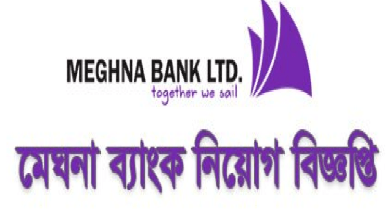 Meghna Bank Job Circular - www.meghnabank.com.bd