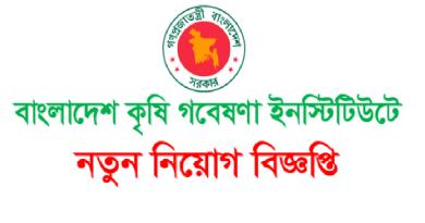 Bangladesh Agricultural Research Institute Job Circular – www.bari.gov.bd