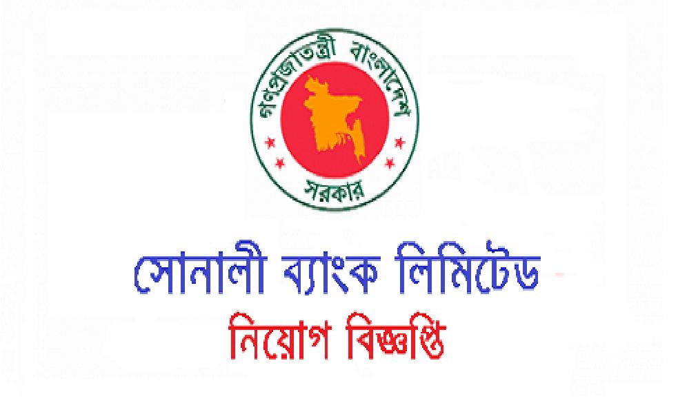 Sonali Bank Job Circular Result 2019 Online Apply sonalibank.com.bd