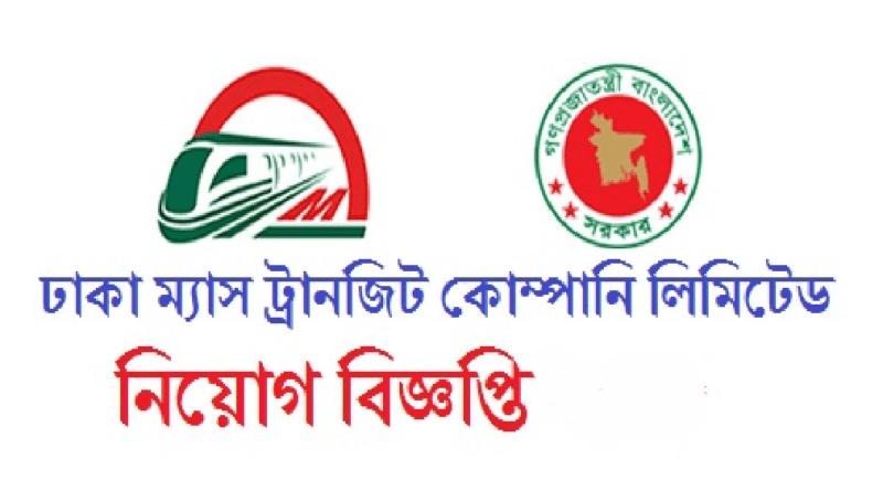 Dhaka Mass Transit Company Limited DMTC jobs circular 2018