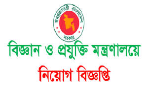 Ministry of Science and technology Job Circular