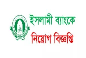 Islami Bank job circular -2018 Download Now