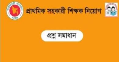 Primary Teacher Exam Question Solution 2018