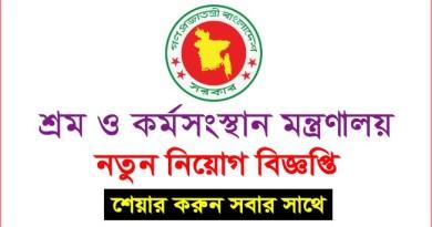 Ministry of Labour and Employment Bangladesh Job Circular 2018