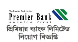 Premier Bank job circular -2018 www.premierbankltd.com