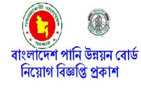 Bangladesh Water Development BoardBWDB Job Circular