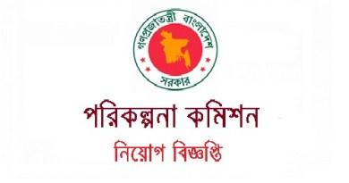 Planning Commission Bangladesh Job Circular