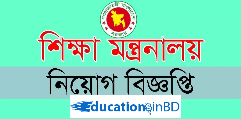 Ministry of Education Job Circular