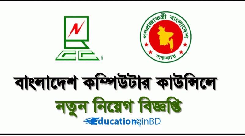 Bangladesh Computer Council BCC Job Circular 2018