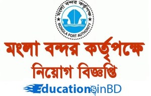 Mongla Port Authority Job Circular 2018 - www.mpa.gov.bd