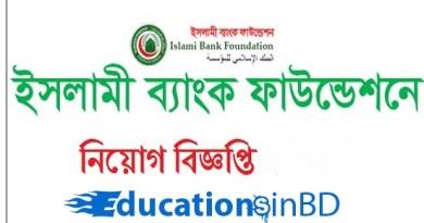 Islami Bank Foundation Job Circular 2018 www.ibfbd.org