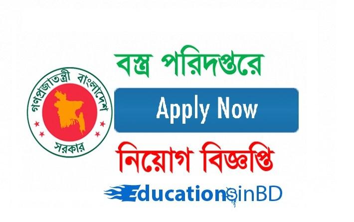 Department of Textiles Job Circular 2018 www.dot.gov.bd