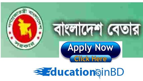 Bangladesh Betar Radio Job Circular 2018 - www.betar.gov.bd