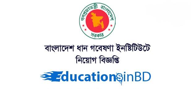 Bangladesh Rice Research Institute (BRRI) Job Circular 2018