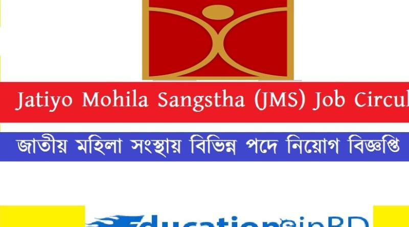 Jatiyo Mohila Sangstha (JMS) Job Circular & Apply Instruction 2018