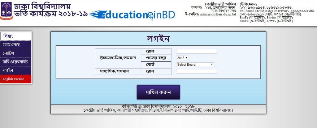 Dhaka University (DU) B Unit Admission Result Circular 2018