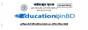 Karmasangsthan Bank (KSB) Aptitude Test Result And Viva Date Circular 2018