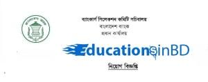 Combined 2 Bank Job Circular 2018 www.erecruitment.bb.org.bd