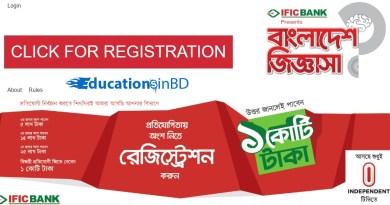 Bangladesh JiggashaQuiz Contest Show | Independent TV