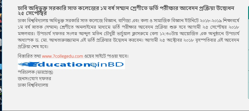 DU 7 College Admission Result 2018-2019 Session www.7college.du.ac.bd