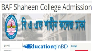 BAF Shaheen College Admission Circular Result 2019