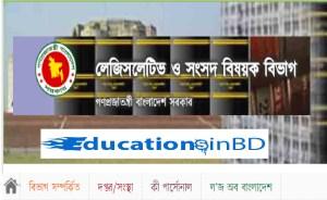 Legislative And Parliamentary Affairs Division Exam Result 2019