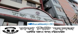 Dhaka City College Admission Circular Result 2019-2020 Session