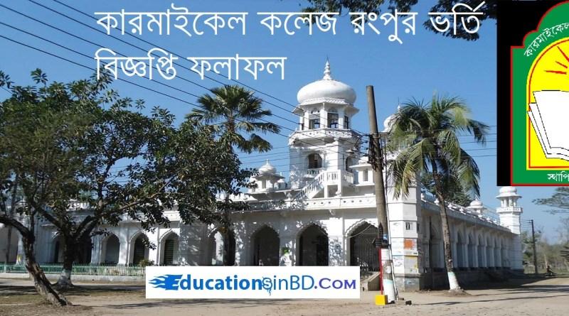Carmichael College Rangpur Admission Notice Result 2020-2021