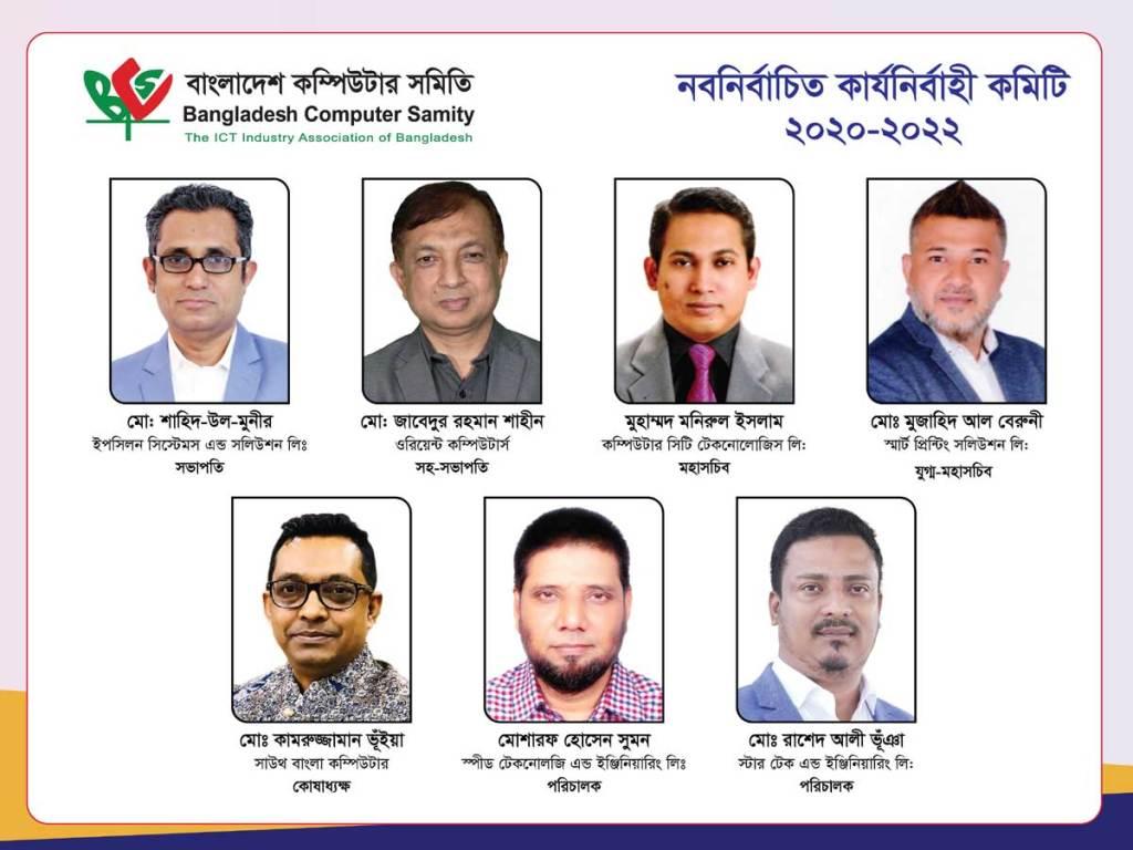 Bangladesh Computer Samity - BCS Election-2020-2022