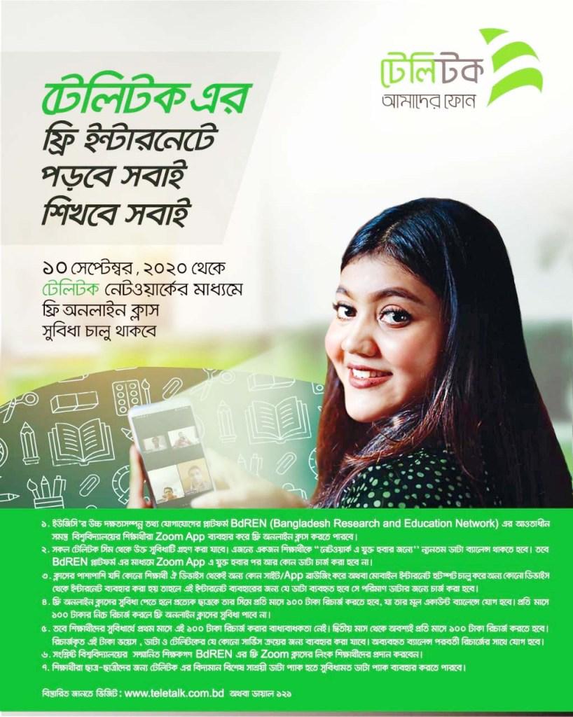 Teletalk free internet for students-2020
