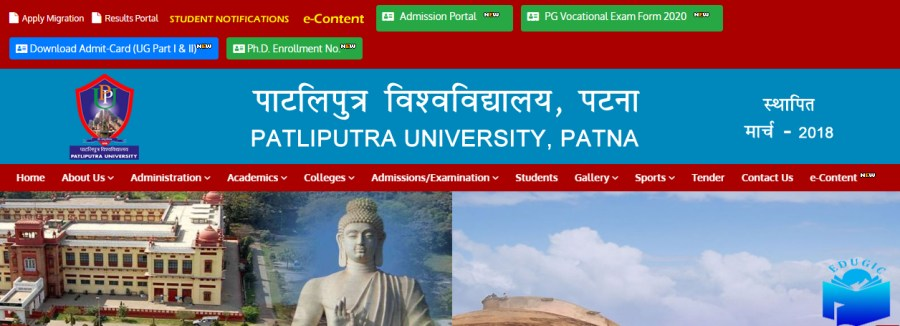 Patliputra University Admission 2021-22