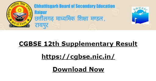 CGBSE 12th Supplementary Result