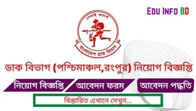 Photo of Post Office Job Circular 2021 West Area Rangpur [APPLY NOW]