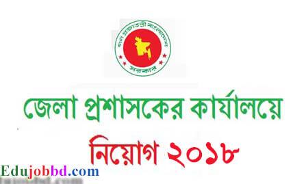 deputy commissioner job circular in satkhira