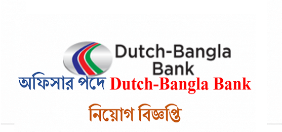 Dutch Bangla Bank Limited Job Circular 2018