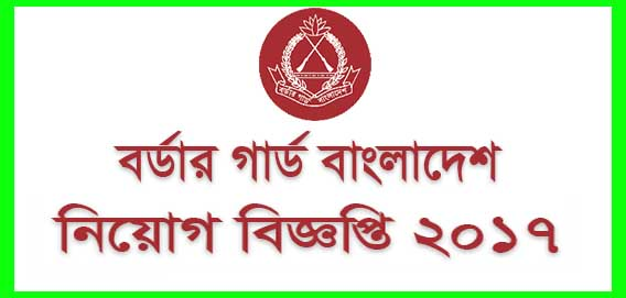 92 batch BGB New Govt Jobs Circular 2017-www.bgb.gov.bd Exam Date