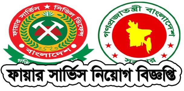 Bangladesh fire service job circular 2018